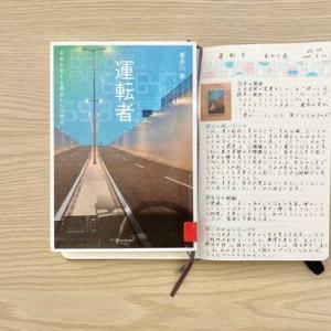 【読了】喜多川泰さん著書「運転者」を読みました。自分の運は自分で運びたい。