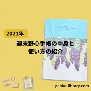 【週末野心手帳2021】手帳の中身と私の使い方の紹介です!