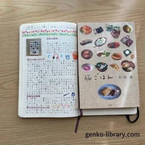 【読書感想】小川糸さん著書「旅ごはん」。読んだら旅に行きたくなるエッセイです。