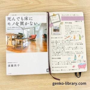 【読書感想】須藤昌子さん著書「死んでも床にモノを置かない。」やらないことを決めると片づけ上手になれるみたいです。