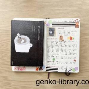 【読書感想】月とコーヒー。一日の終わりに読みたい短いお話し24編。