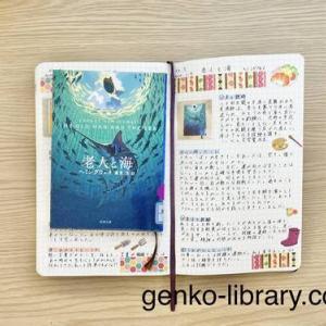 【読書感想】ノーベル文学賞「老人と海」を読みました。