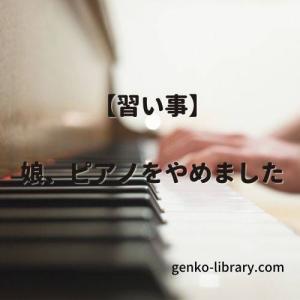 子どもの習い事の辞め時の決断って難しい。「娘、ピアノを辞めました」