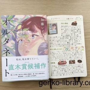 【読書感想】「オルタネート」を読みました!直木賞候補、本屋大賞ノミネートに納得でした。