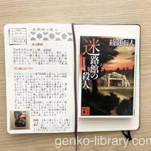 【読書感想】綾辻行人さん著書「迷路館の殺人」思い込みですっかり騙されてしまいました。