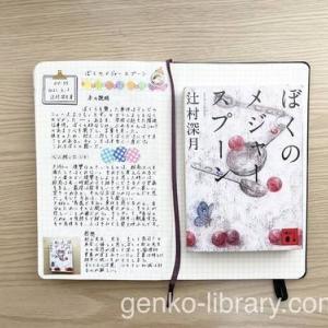 【読書感想】人の心は計り知れないと思った。辻村深月さん著書「ぼくのメジャースプーン」を読みました。