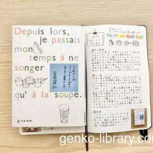 【読書感想】吉田篤弘さん著書「それからはスープのことばかり考えて暮らした」サンドイッチとスープが食べたくなります。