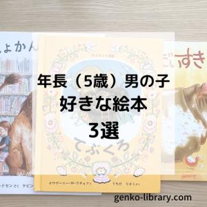 【年長息子】5歳男の子好きな絵本3選