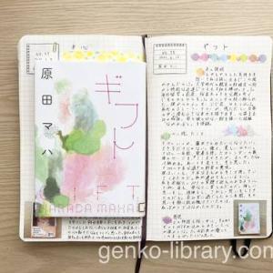 【読書感想】心温まる短編集。原田マハさん著書「ギフト」を読みました。