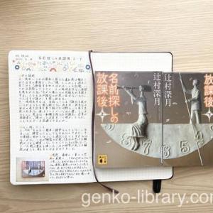 【読書感想】辻村深月さん著書「名前探しの放課後」怒涛の伏線回収劇に感動でした。