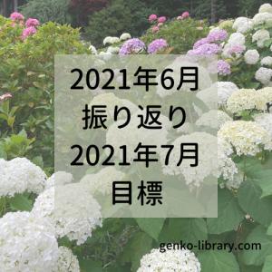 2021年6月の振り返り2021年7月の目標