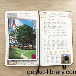 【読書感想】館シリーズ第四弾!綾辻行人さん著書「人形館の殺人」を読みました。
