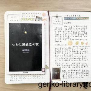 【読書感想】吉田篤弘さん著書「つむじ風食堂の夜」を読みました。