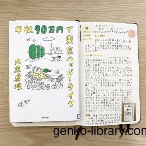 【読書感想】お金と生き方の価値観が学べました「年収90万円で東京ハッピーライフ」