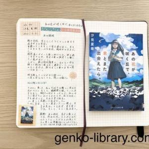 【読書感想】若者に人気の小説!あの花が咲く丘で、君とまた出会えたら。を読みました。