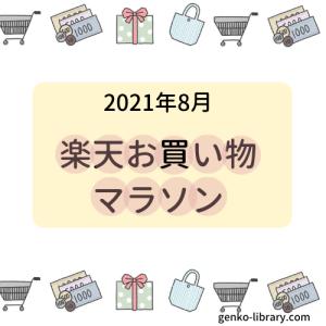 【2021年8月】楽天お買い物マラソン