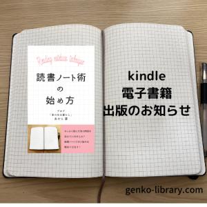 【お知らせ】kindle電子書籍出版しました!「読書ノート術の始め方」販売開始です。