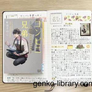 【読書感想】コンビニが舞台のお仕事小説!町田そのこさん著「コンビニ兄弟」を読みました。