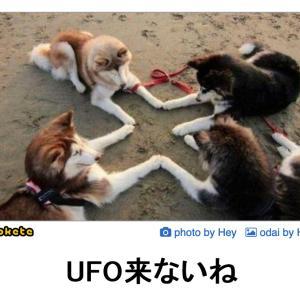 321. 2019年のUFO ならぬ UAP。6月にアメリカ政府がUFOレポートを発表予定。