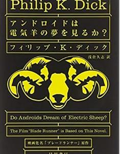 書評『アンドロイドは電気羊の夢を見るか?』(フィリップ・K・ディック著)