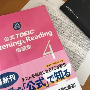 TOEICの勉強を毎日続ける方法 その1  いつ受験するかを決める