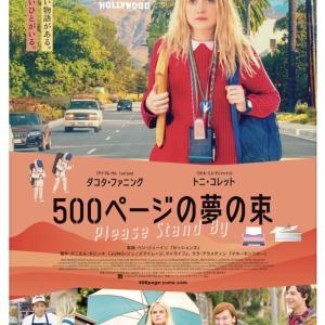 映画評『500ページの夢の束』