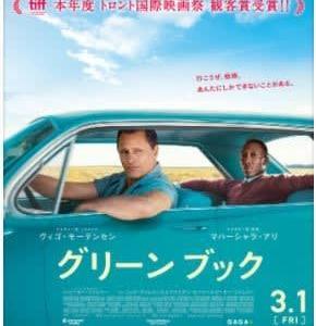 映画『グリーン・ブック』