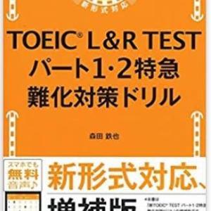 6月23日開催のTOEIC 公開テストの振り返り 2)Part 1, Part 2