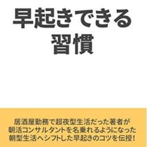 書評『早起きできる習慣』(朝活コンサルタント著)