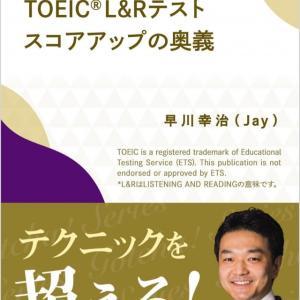 書評『TOEIC L&Rテスト スコアアップの奥義』(早川幸治著)