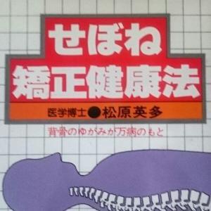 背骨のゆがみが万病のもと 葵区千代田の整体「ヒーリング整体 笑み」