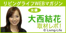 「リビングライフWEBMagazine」の取材記事が掲載されました!
