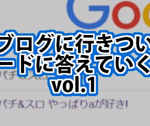 このブログに行きついた検索ワードに答えていくよ!vol.1