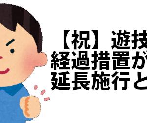 【祝】遊技機の経過措置が一年延長施行と願望