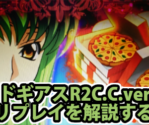 コードギアスR2C.C.ver.のリプレイを解説するよ