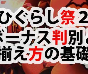 【ひぐらし祭2】ボーナス判別と揃え方の基礎
