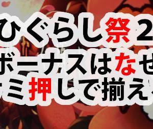 【ひぐらし祭2】ボーナスはなぜハサミ押しで揃える?