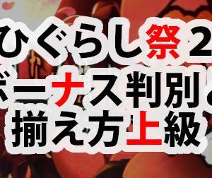 【ひぐらし祭2】ボーナス判別と揃え方上級