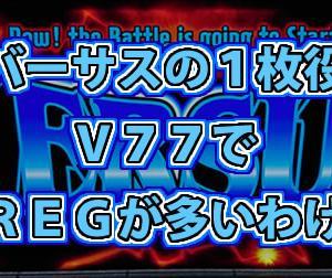 バーサスの1枚役V77でREGが多いわけ