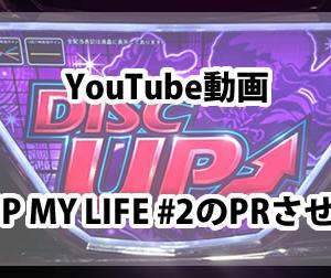 YouTube動画DISCUP MY LIFE #2のPRさせてね!