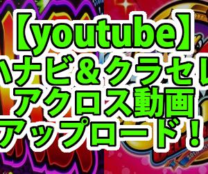 【youtube】ハナビ&クラセレアクロス動画アップロード!