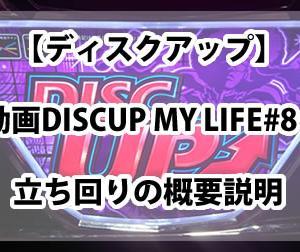 動画DISCUP MY LIFE#8~立ち回りの概要説明