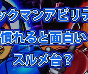 【ロックマンアビリティ】慣れると面白いスルメ台?