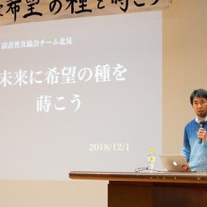 第2回喜多川泰講演会 (in 北見)が開催されました!