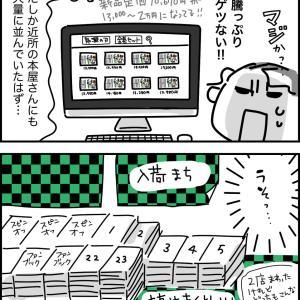 【マンガ】鬼滅の刃全巻セット購入大人買いした話(*´∀`*)