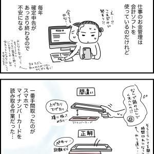 確定申告【会計ソフトfree体験談】