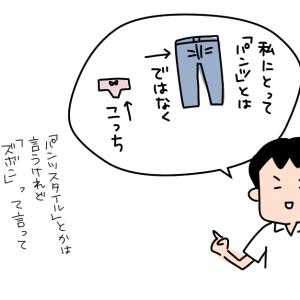 【超】尿モレ対応パンツを使ってみた【快適!】