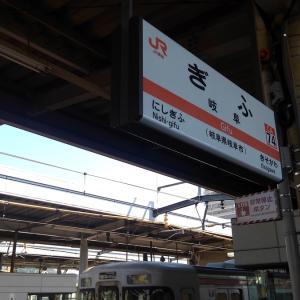 JR岐阜駅へ用事目的で乗り旅し、岐阜銘菓を買いました。