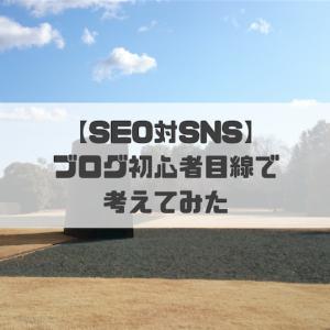 【SEO対SNS】初心者ブロガー目線で考えてみた【ブログ運営】