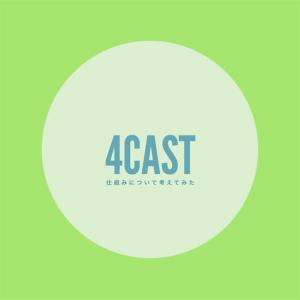 4castの仕組みについて考えてみた